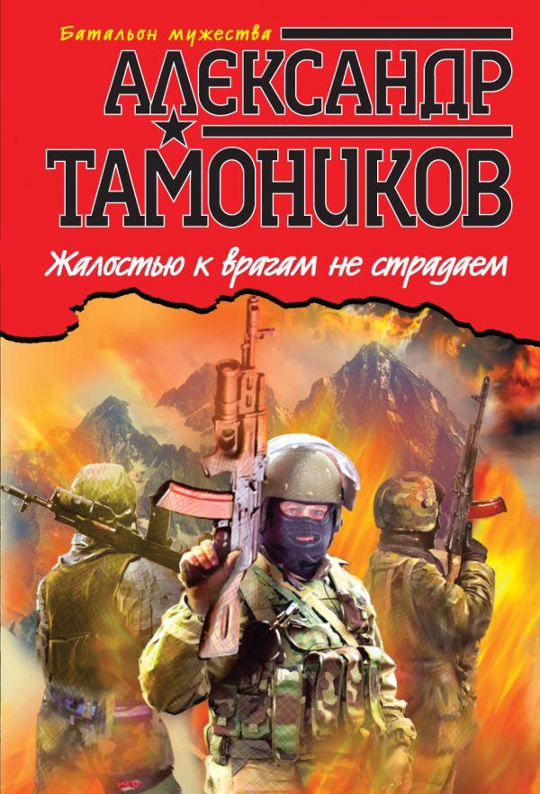 Жалостью к врагам не страдаем Тамоников А.А.
