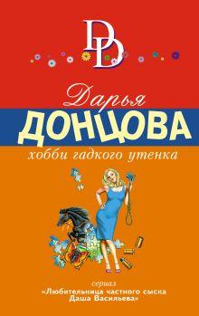 Донцова Д.А. - Хобби гадкого утенка обложка книги