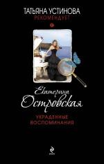 Островская E. - Украденные воспоминания обложка книги