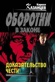 Казанцев К. - Доказательство чести обложка книги