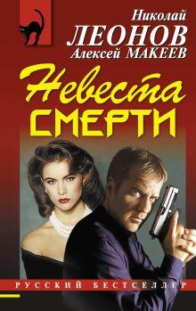 Леонов Н.И., Макеев А.В. - Невеста смерти обложка книги