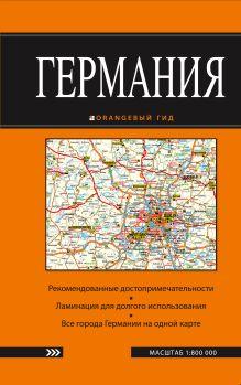 - Германия: карта. 2-е изд. обложка книги