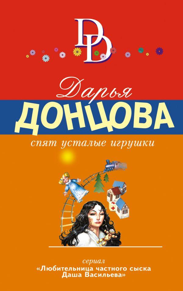 Спят усталые игрушки Донцова Д.А.