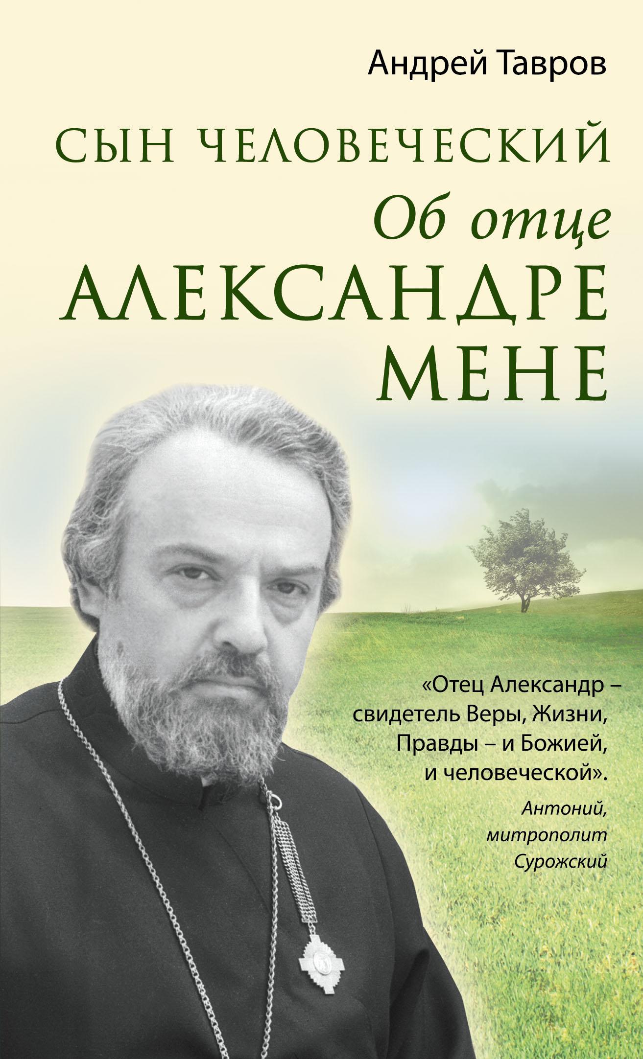 Сын человеческий: Об отце Александре Мене