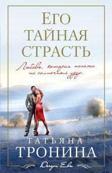 Тронина Т.М. - Его тайная страсть обложка книги