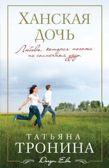 Тронина Т.М. - Ханская дочь обложка книги