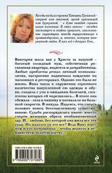 Обложка сзади Ханская дочь Татьяна Тронина