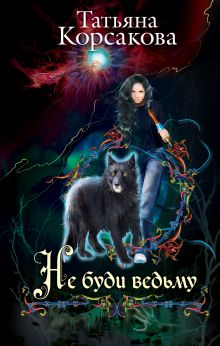 Не буди ведьму обложка книги