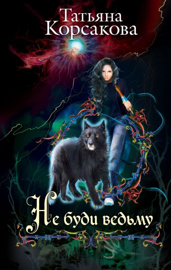 Не буди ведьму Корсакова Т.