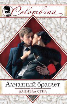 Стил Д. - Алмазный браслет обложка книги
