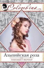 Вернер Э. - Альпийская роза обложка книги