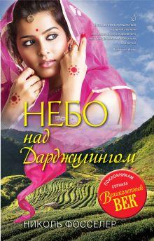 Фосселер Н. - Небо над Дарджилингом обложка книги