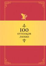 Душенко К.В. - 100 оттенков любви обложка книги