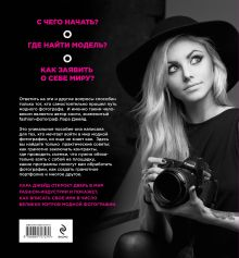 Обложка сзади Модная фотосъемка. Руководство для fashion-фотографов Лара Джэйд