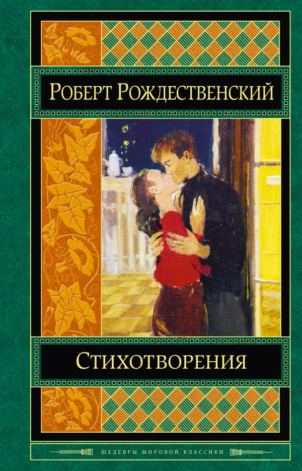 Стихотворения Рождественский Р.И.