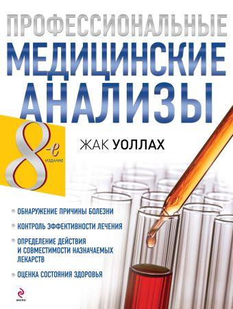 Профессиональные медицинские анализы Уоллах Ж.