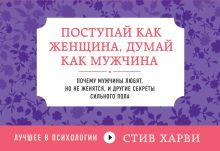Харви С. - Поступай как женщина, думай как мужчина. Почему мужчины любят, но не женятся, и другие секреты сильного пола (флипбук) обложка книги