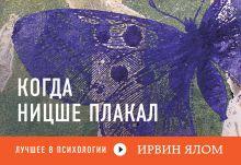 Ялом И. - Когда Ницше плакал (флипбук) обложка книги