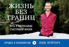 Вуйчич Н. - Жизнь без границ. Путь к потрясающе счастливой жизни (флипбук) обложка книги
