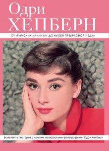 - Одри Хепберн: от Римских каникул до Моей прекрасной леди (серия Великие и легендарные. Книга+плакат) обложка книги