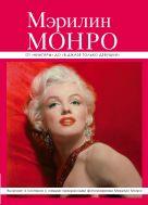 """Мэрилин Монро: от """"Ниагары"""" до """"В джазе только девушки"""" (серияВеликие и легендарные. Книга+плакат)"""