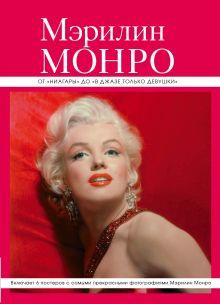 - Мэрилин Монро: от Ниагары до В джазе только девушки (серияВеликие и легендарные. Книга+плакат) обложка книги