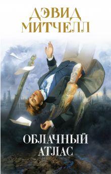 Облачный атлас обложка книги