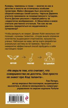 Обложка сзади Код гения. 52 шага от хорошего к великому Дэниел Койл