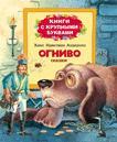 - Огниво (Книги с крупными буквами) обложка книги