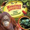 - Животные джунглей. Самая первая энциклопедия обложка книги