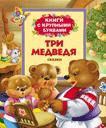 - Три медведя (Книги с крупными буквами) обложка книги