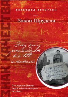 Бенигсен В. - Закон Шруделя обложка книги