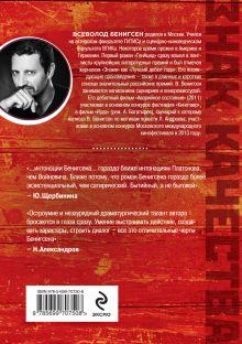 Обложка сзади Закон Шруделя Всеволод Бенигсен