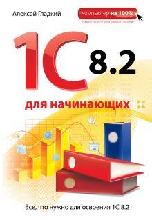 Гладкий А.А. - 1С 8.2 для начинающих обложка книги