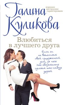 Куликова Г.М. - Влюбиться в лучшего друга обложка книги