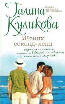 Куликова Г.М. - Жених секонд-хенд обложка книги