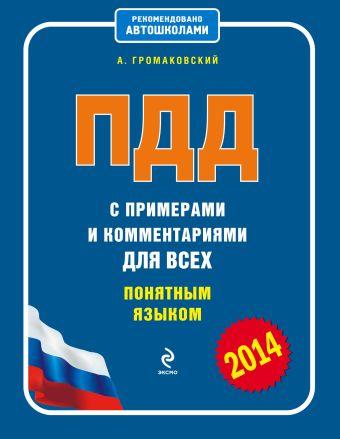Правила дорожного движения 2014 с примерами и комментариями для всех понятным языком Громаковский А.А.