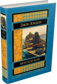 Лондон Дж. - Морской волк обложка книги