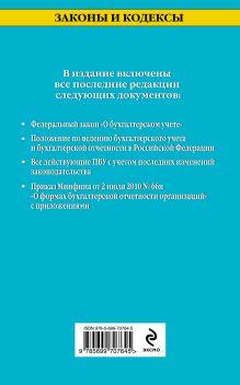 Обложка сзади Все положения по бухгалтерскому учету: с изм. и доп. на 2014 г.