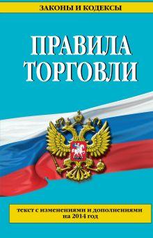 - Правила торговли: текст с изм. и доп. на 2014 год обложка книги