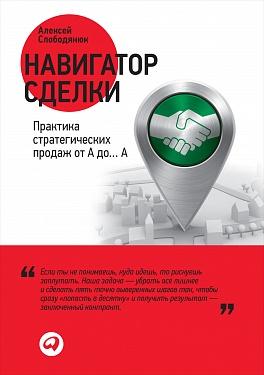 Навигатор сделки: Практика стратегических продаж от А до… А (обложка) Слободянюк А.