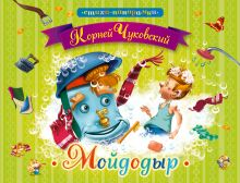 Чуковский К.И. - Мойдодыр обложка книги