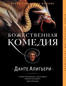 Божественная комедия (оф.2) обложка книги