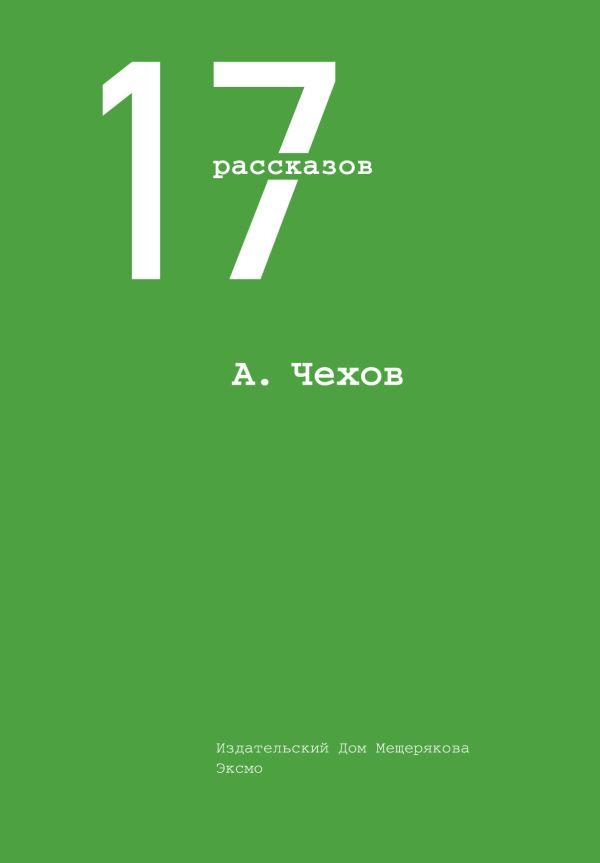 17 рассказов Чехов А.П.