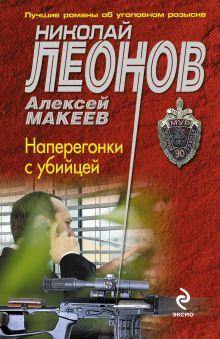 Леонов Н.И., Макеев А.В. - Наперегонки с убийцей обложка книги