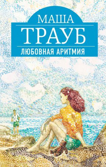 Любовная аритмия Трауб М.