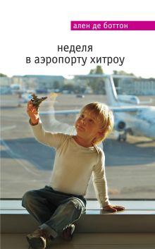 Боттон А. де - Неделя в аэропорту Хитроу обложка книги