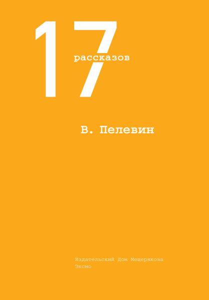 17 рассказов