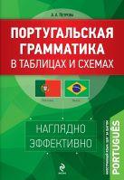 Петрова А.А. - Португальская грамматика в таблицах и схемах' обложка книги