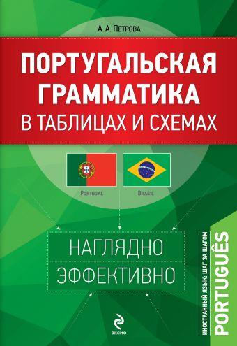 Португальская грамматика в таблицах и схемах Петрова А.А.
